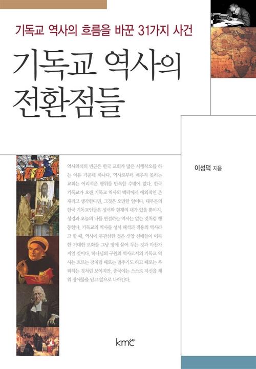 기독교 역사의 전환점들 - 기독교 역사의 흐름을 바꾼 31가지 사건 (코너)