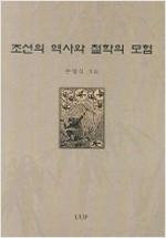 조선의 역사와 철학의 모험 - 3판 (알16코너)