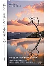 조선의 유토피아 십승지를 걷다 (알답3코너)
