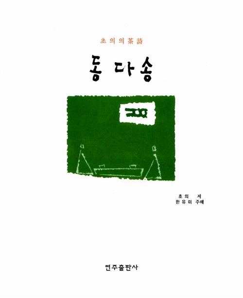 동다송 - 초의의 茶時 (코너)