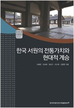 한국 서원의 전통가치와 현대적 계승 - AKS 인문총서 20 (알역91코너)