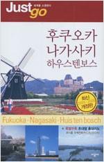 저스트 고 후쿠오카 나가사키 하우스텐보스 - 자유여행자를 위한 map&photo 가이드북 (알답3코너)