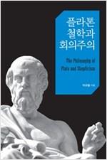 플라톤 철학과 회의주의 (알철62코너)