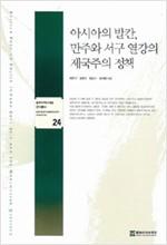 아시아의 발칸 만주와 서구 열강의 제국주의 정책 - 동북아역사재단 연구총서 24 (알역72코너)
