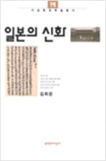 일본의 신화 - 서남동양학술총서 19 (알집75코너)
