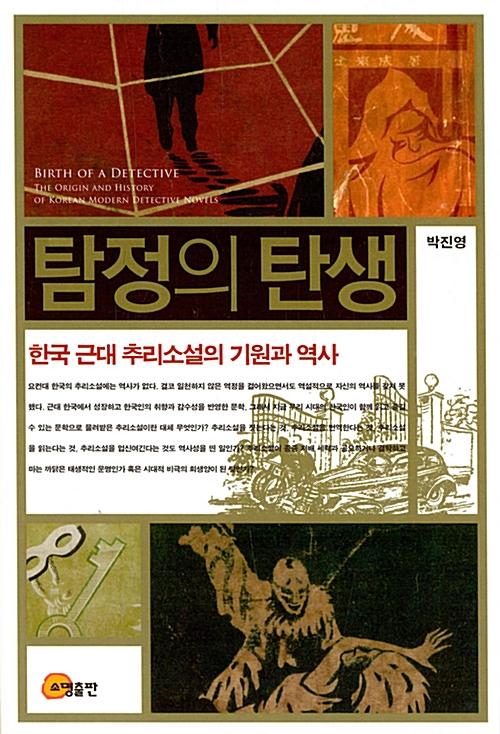 탐정의 탄생 - 한국 근대 추리소설의 기원과 역사 (코너)