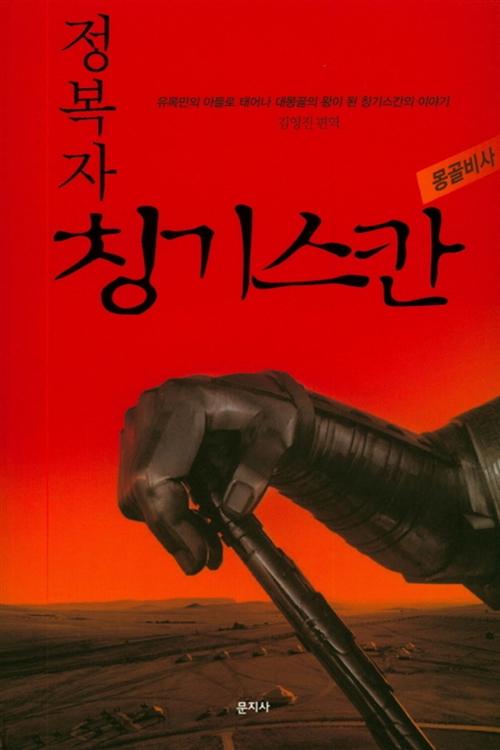정복자 칭기스칸 - 몽골비사 (코너)