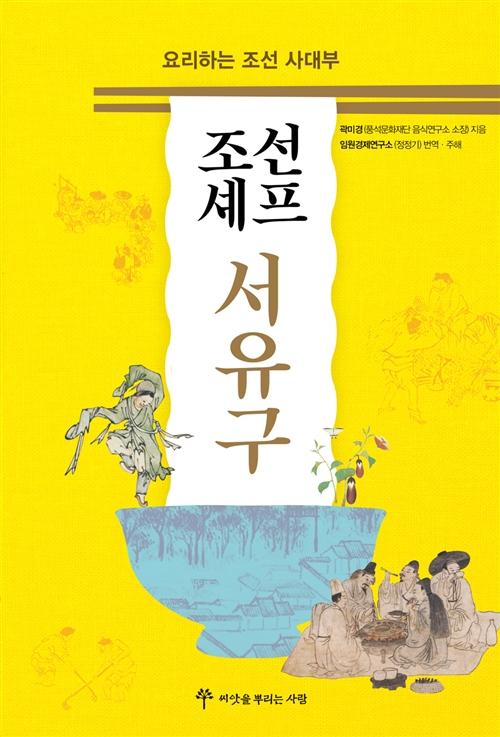 조선 셰프 서유구 - 요리하는 조선 사대부 (코너)
