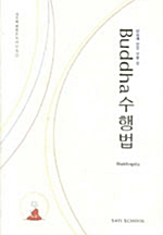 Buddha 수행법 - 자유와 행복으로 가는 길 1 (코너)