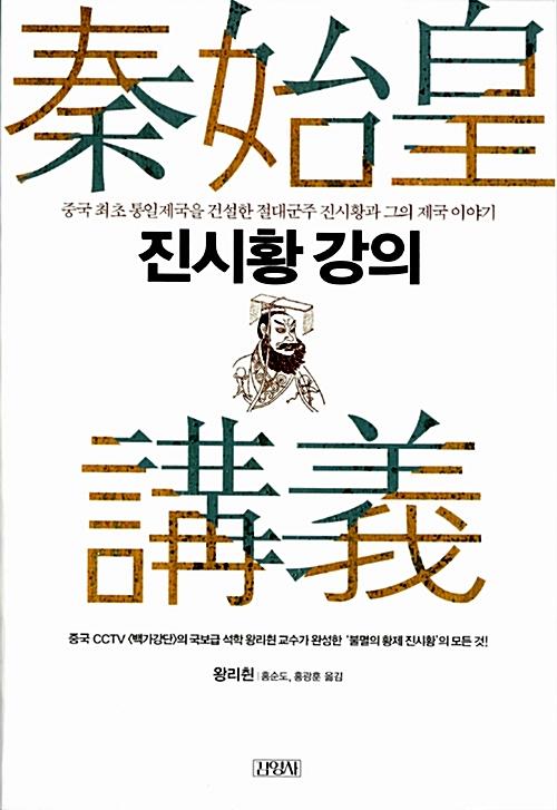 진시황 강의 - 중국 최초 통일제국을 건설한 진시황과 그의 제국 이야기 (코너)