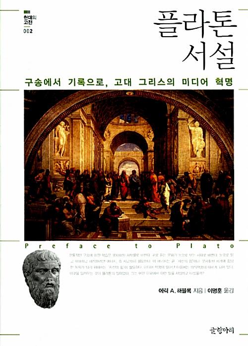 플라톤 서설 - 구송에서 기억으로, 고대 그리스의 미디어 혁명 (코너)