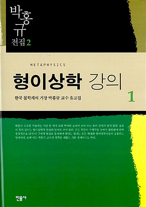 형이상학 강의 2 - 박홍규 전집 2 (코너)
