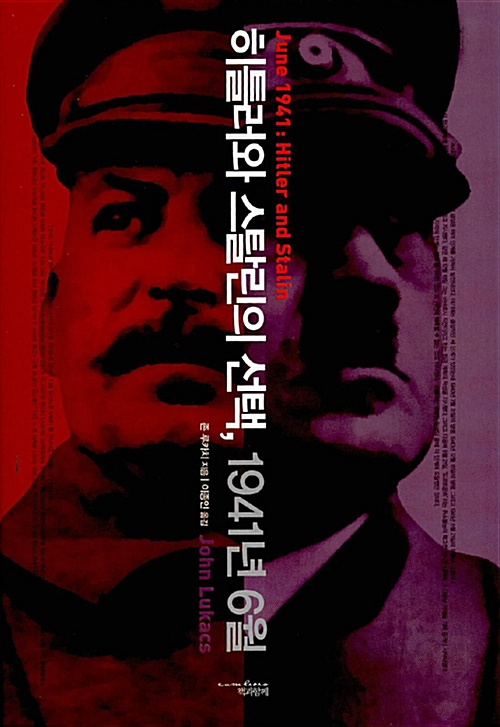 히틀러와 스탈린의 선택, 1941년 6월 (코너)