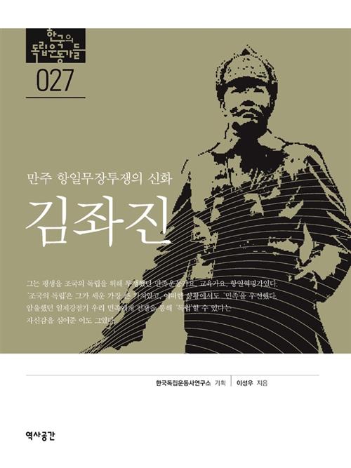 김좌진 - 만주 항일무장투쟁의 신화 - 독립기념관 : 한국의 독립운동가들 27 (코너)