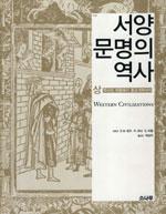 서양 문명의 역사 -상 - 역사의 여명에서 종교개혁까지 (아코너)