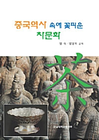 중국역사 속에 꽃피운 차문화 (코너)