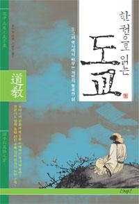 한 권으로 읽는 도교 - 도교의 역사에서 배우는 개인의 행복한 삶 (코너)