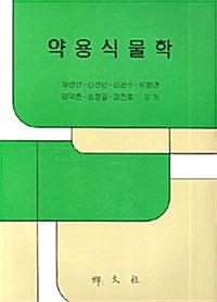 약용 식물학 (알55코너)