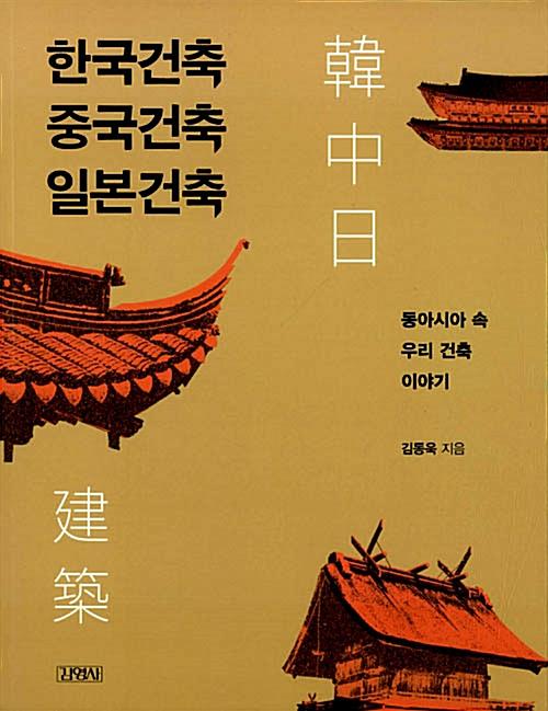 한국건축 중국건축 일본건축 - 동아시아 속 우리 건축 이야기 (코너)