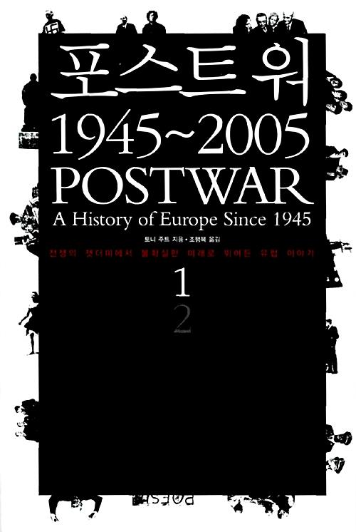 포스트워 1945-2005 1 (코너)