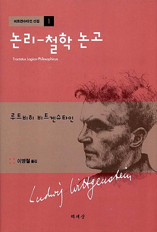 논리 - 철학 논고 - 비트겐슈타인 선집 1 (코너)