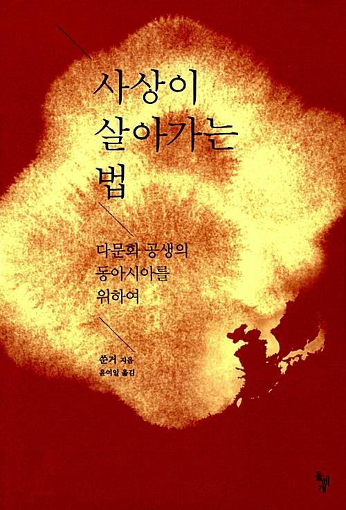 사상이 살아가는 법 - 다문화 공생의 동아시아를 위하여 (알108코너)
