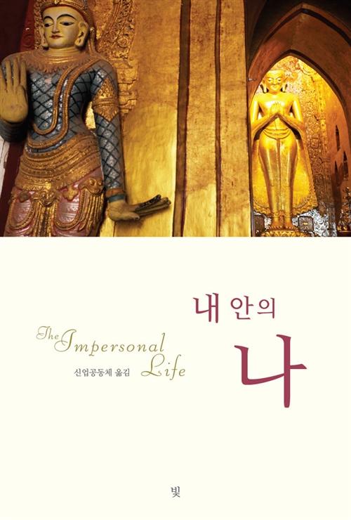 내 안의 나 - 신이 전한 영적 교과서 (알집33코너)