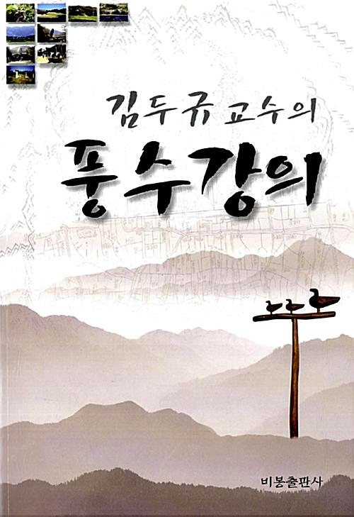 김두규 교수의 풍수강의 (알풍3코너)