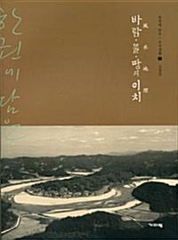 바람.물.땅의 이치 - 한 권에 담은 우리생활 시리즈 2 (코너)