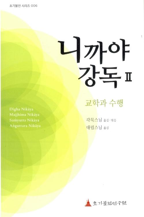 니까야 강독 Ⅱ : 교학과 수행 (코너)