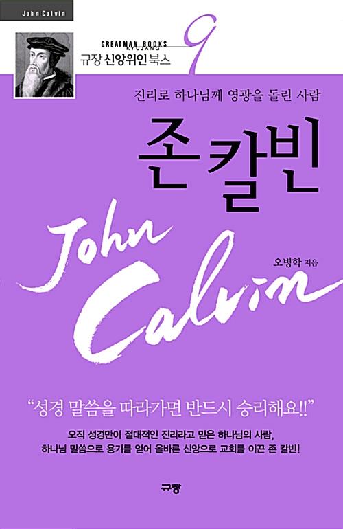 존 칼빈 - 열정으로 하나님께 영광을 돌린 사람 (코너)