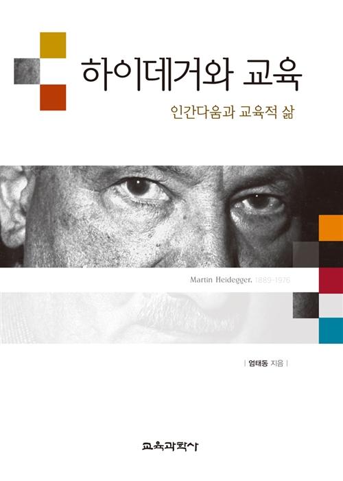 하이데거와 교육 - 인간다움과 교육적 삶 (알54코너)