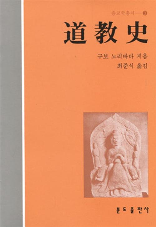 도교사 - 종교학총서 3 (아코너)