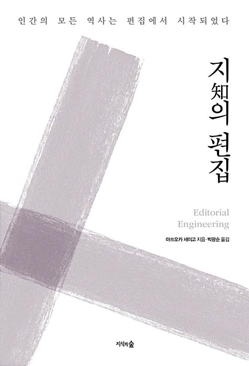 지의 편집 - 인간의 모든 역사는 편집에서 시작되었다 (알작21코너)