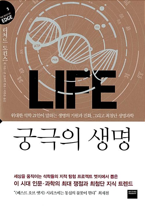 궁극의 생명 Life - 위대한 석학 21인이 말하는 생명의 기원과 진화, 그리고 최첨단 생명과학 (아코너)