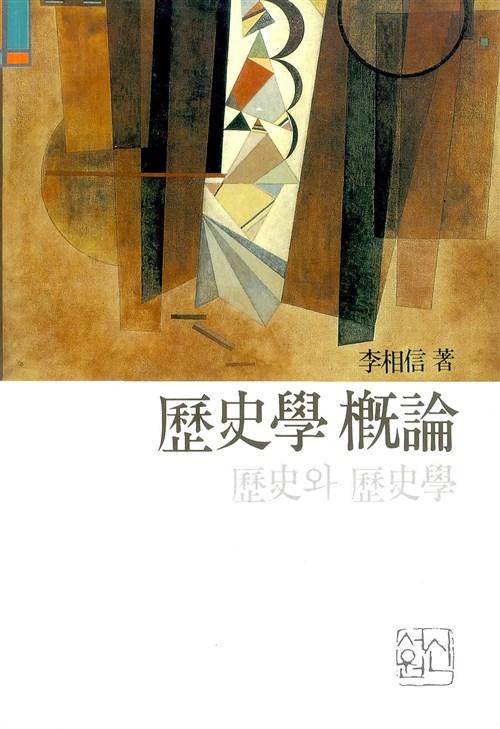 역사학개론 - 역사와 역사학 (아코너)