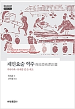 제민요술 역주 3 - 가축사육·유제품 및 술 제조 (나99코너)