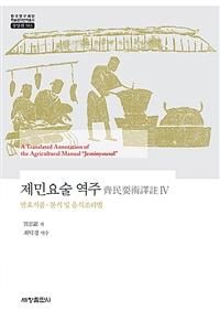 제민요술 역주 4 - 발효식품.분식 및 음식조리법 (나99코너)