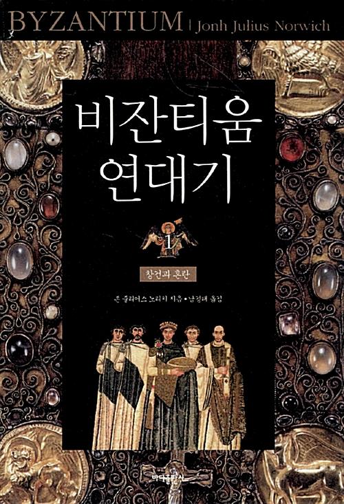 비잔티움 연대기 2 (양장) - 번영과 절정 (아코너)