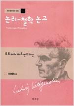 논리 - 철학 논고 - 비트겐슈타인 선집 1 (알코너)