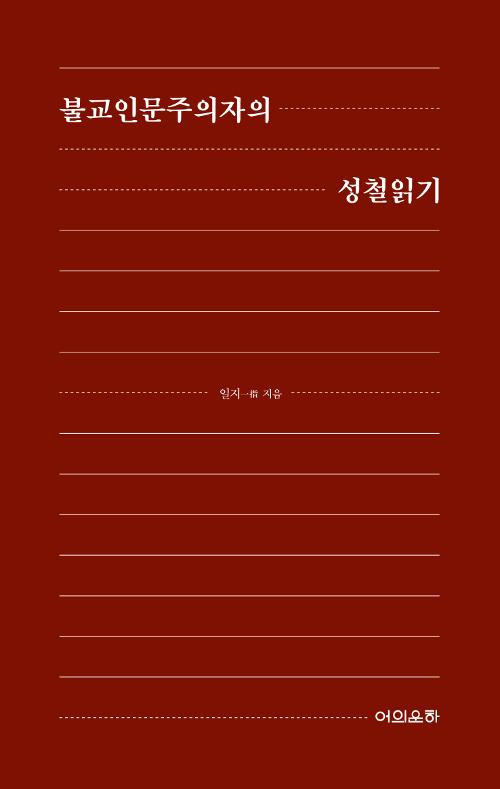 불교인문주의자의 성철읽기 (알불31코너)