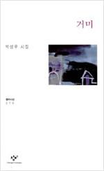 거미 - 박성우 시집 (알창3코너)