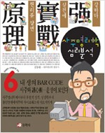 사주명리학 심리분석 - 김동완의 사주명리학 시리즈 6 (아코너)