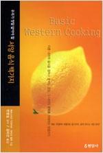 우리가 정말 알아야 할 서양 음식 백가지 (알음2코너)