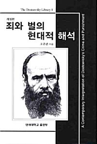 죄와 벌의 현대적 해석 - The Dostoevsky Library 1 (알코너)