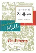 자유론 - 윌리엄 L. 코트니 해설판 (알철61코너)