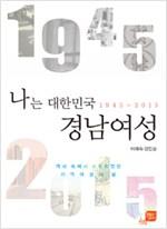 나는 대한민국 경남여성 - 역사 속에서 소외되었던 지역여성의 삶 (알역74코너)