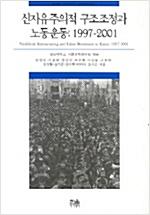 신자유주의적 구조조정과 노동운동 1997 - 2001 (알사45코너)