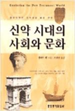 신약 시대의 사회와 문화 - 흥미진진한 신학성경 배경 연구 (알집18코너)