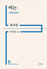 메논 - 정암고전총서 플라톤 전집 (알코너)